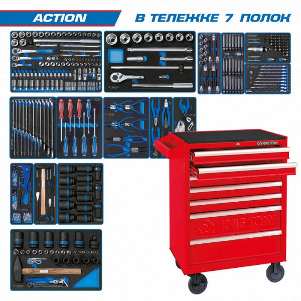 """Набор инструментов """"ACTION"""" в красной тележке, 327 предметов KING TONY 934-327MRV"""